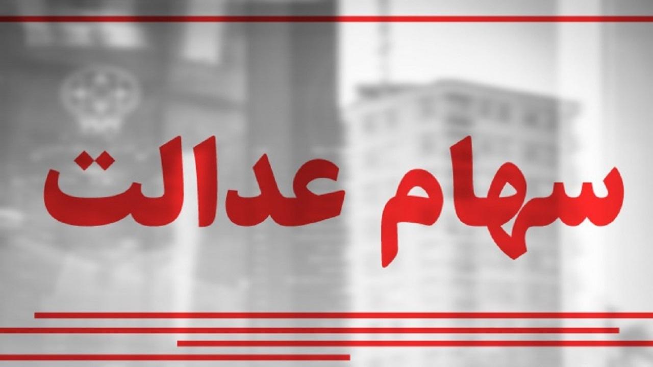 قیمت روز سهام عدالت امروز سه شنبه 23 شهریور 1400+ جدول