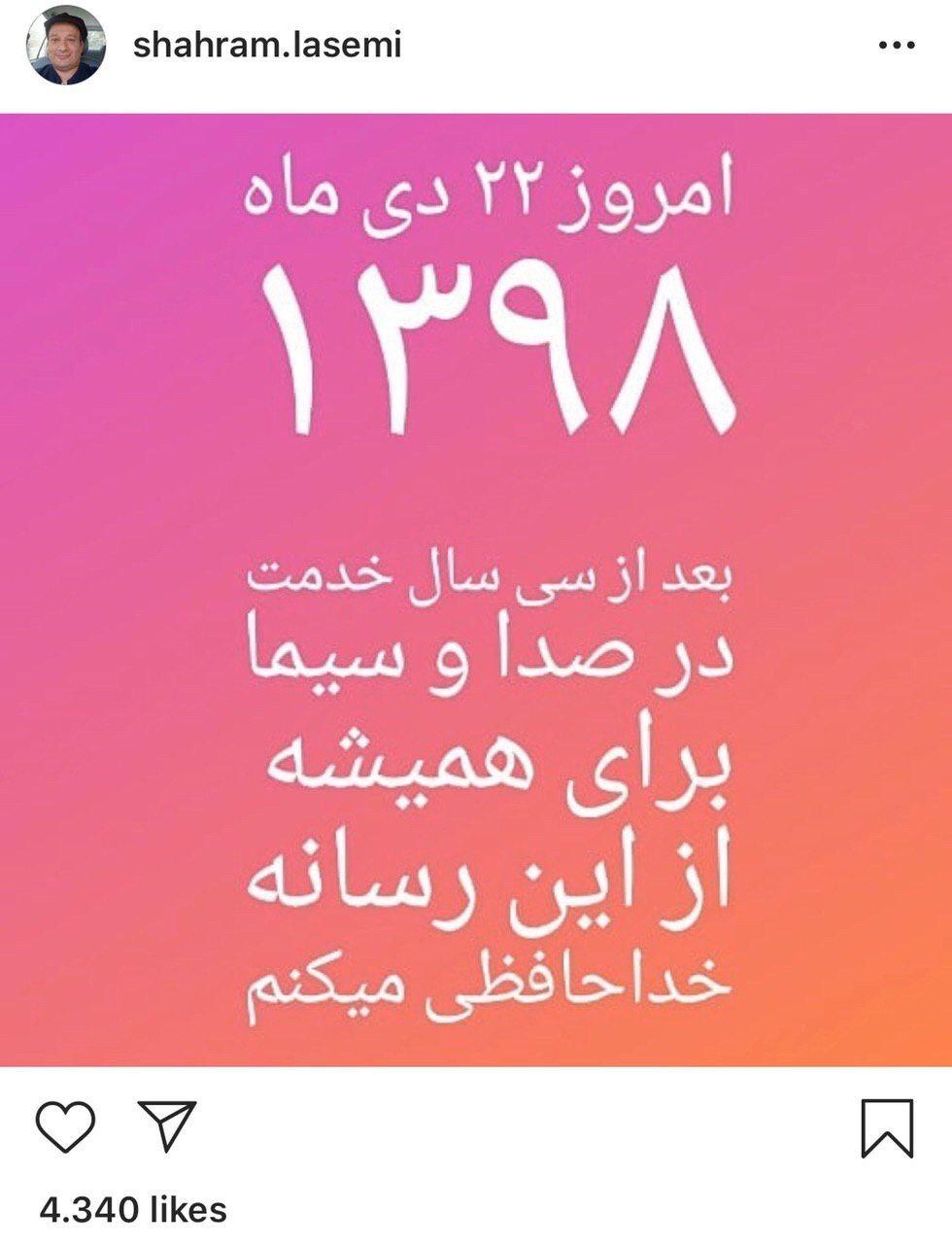 شهرام لاسمی