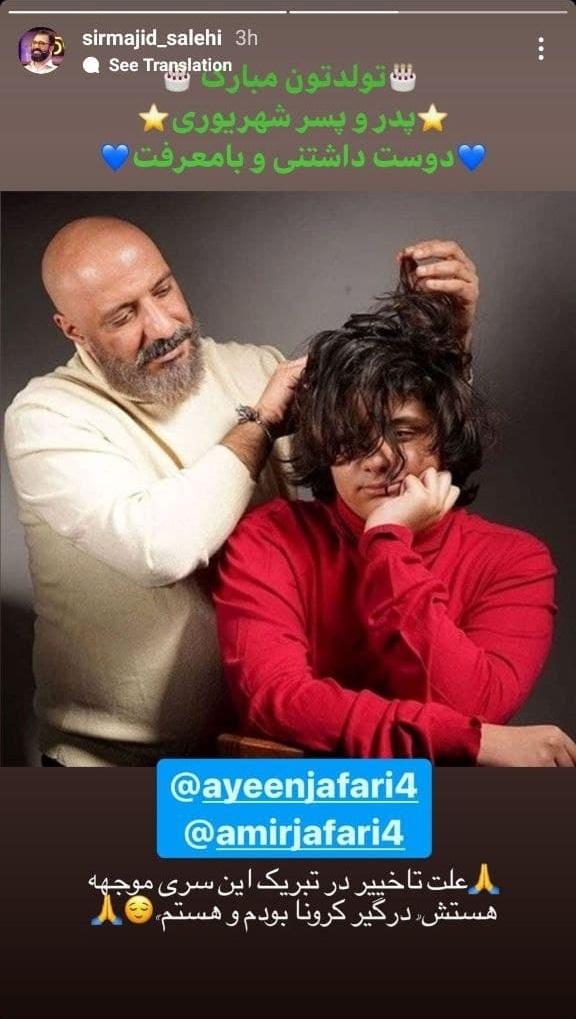 تبریک ویژه مجید صالحی به بازیگر معروف+ عکس