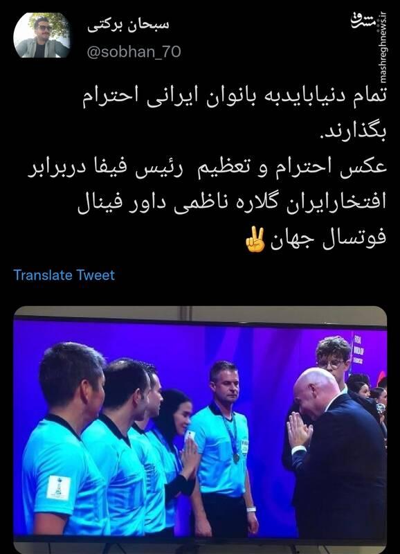 احترام رئیس فیفا به داور محجه ایرانی +عکس