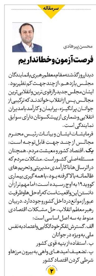 newspaperimgl_9811_1
