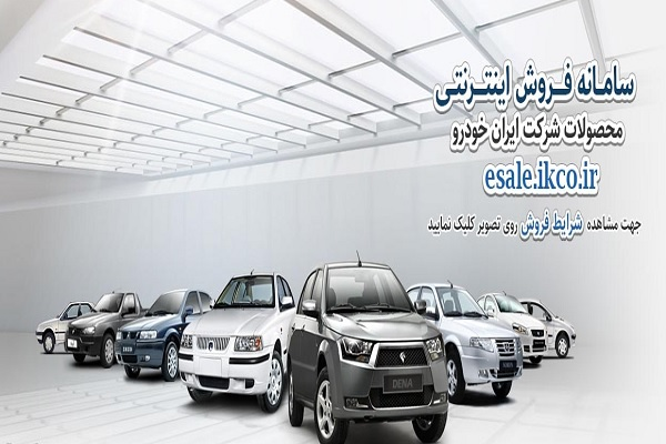 آخرین مهلت ثبت نام ایران خودرو امروز یکشنبه 18 مهر 1400/ لینک ثبت نام ایران خودرو