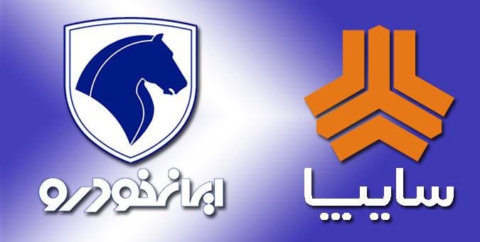 قیمت روز خودرو های سایپا و ایران خودرو امروز 12 شهریور 1400