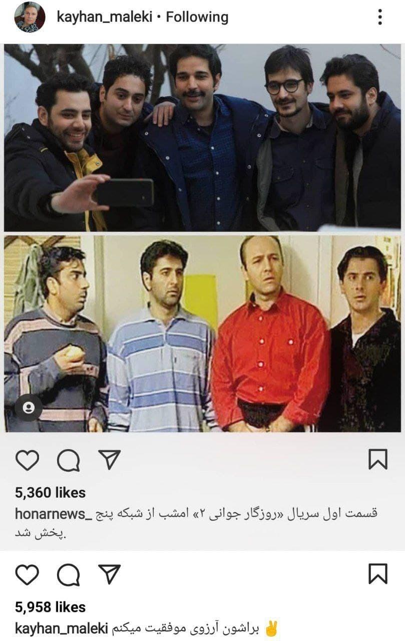پست جالب کیهان ملکی درباره سریال روزگار جوانی+ عکس