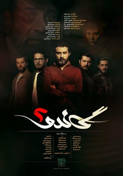 پوستر جدید سریال «گاندو ۲» /عکس
