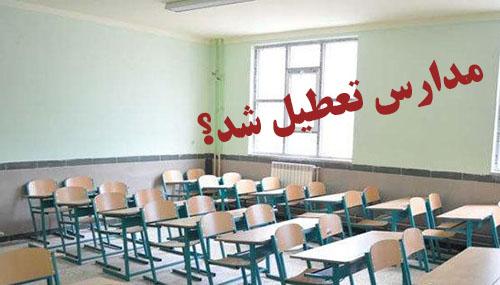 تعطیلی مدارس بعد از عید