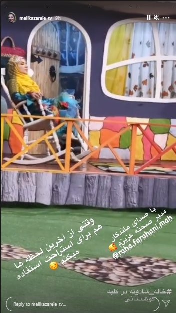 استراحت خاله شادونه وسط برنامه کودک /عکس
