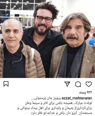 پیام تسلیت پرویز پرستویی در پی درگذشت عزت الله مهرآوران /عکس