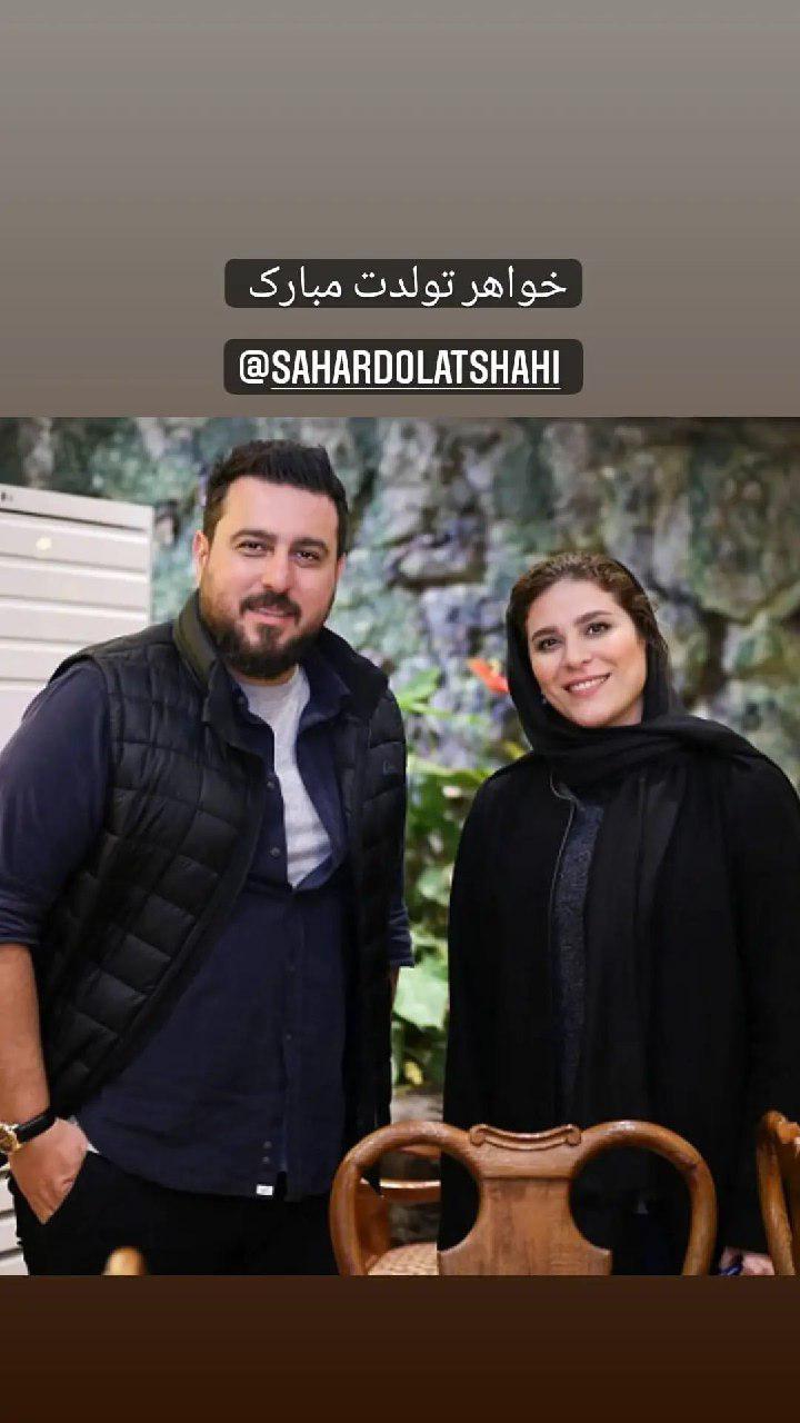 تبریک خاص تولد سحر دولت شاهی توسط محسن کیایی+ عکس