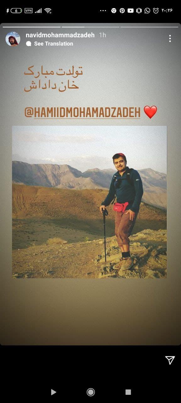 استوری نوید محمدزاده برای برادرش +عکس