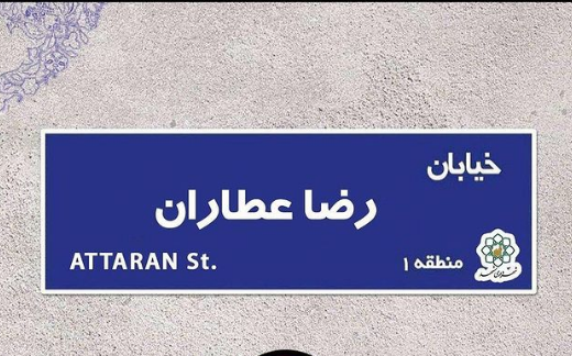 خیابان عطاران