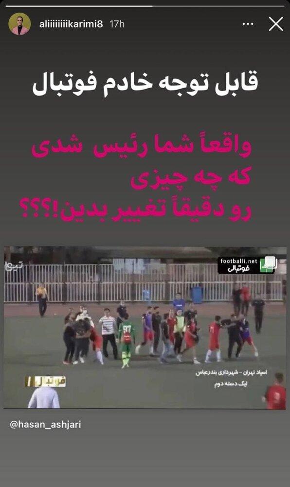 کنایه علی کریمی به رئیس فدراسیون