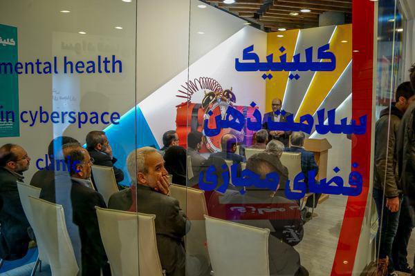 سلامت مجازی1