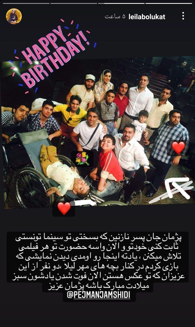 پیام تبریک لیلا بلوکات برای آقای بازیگر /عکس