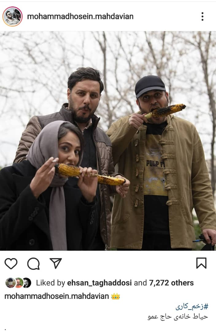 بلال خوردنِ کارگردان زخم کاری در کنار مالک و همسرش /عکس