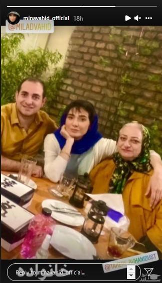 مینا وحید در کنار خانواده /عکس
