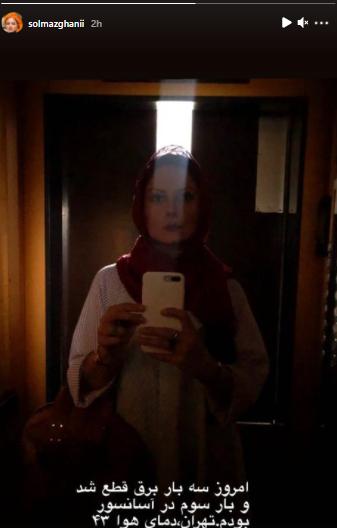 سولماز غنی در آسانسور گیر افتاد /عکس