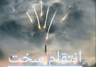 انتقام سخت ایران از آمریکا