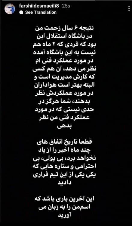 واکنش اینستاگرامی اسماعیلی به اظهارات رئیس هیئت مدیره استقلال+ عکس