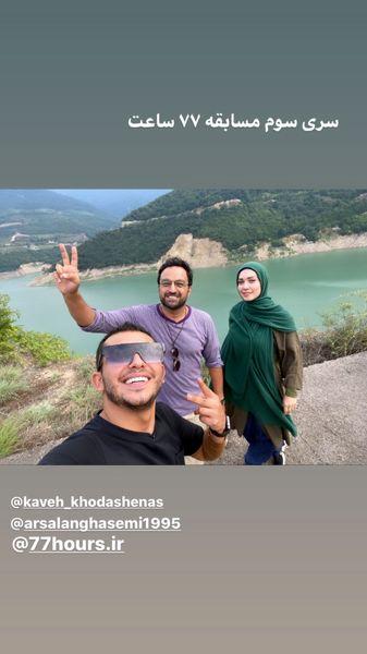 سری سوم مسابقه 77 ساعت با حضور شهرزاد کمال زاده و کاوه خداشناس /عکس
