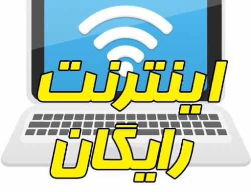 ثبت نام اینترنت رایگان انتخابات