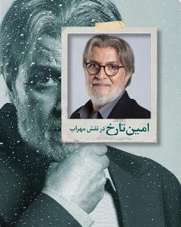 حضور امین تارخ در سریال خانگی «خسوف»+ عکس