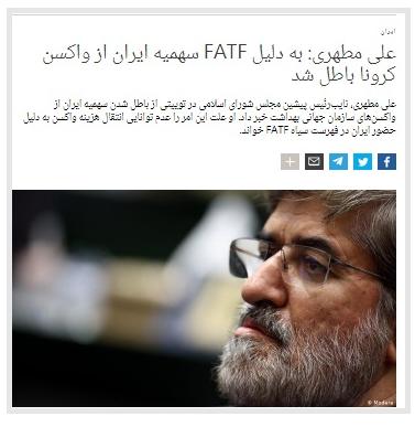 گروگان گرفتن سلامت مردم برای تصویب FATF