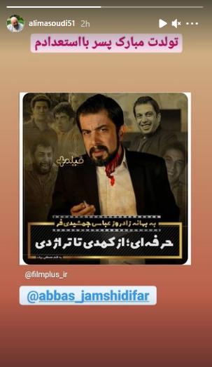 علی مسعودی تولد پسر با استعدادش را تبریک گفت!+ عکس