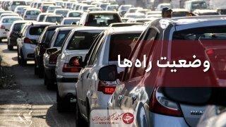 وضعیت راه ها در ۱۱ شهریور ماه/ترافیک سنگین در آزادراه قزوین - کرج