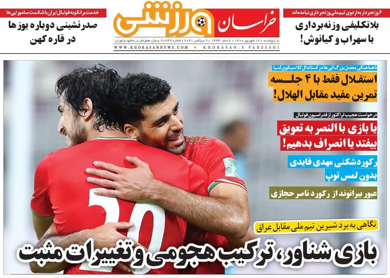 صدرنشینی دوباره یوزها در قاره کهن/پرسپولیس در جام باشگاه های جهان؟
