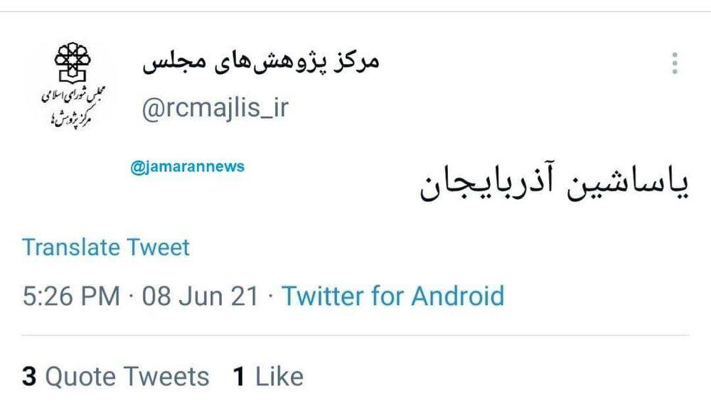 مرکز پژوهش های مجلس یاساشین