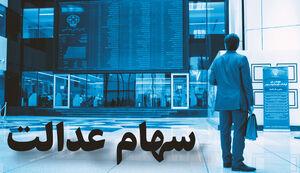 قیمت سهام عدالت امروز چهارشنبه 21 مهر 1400+ جدول