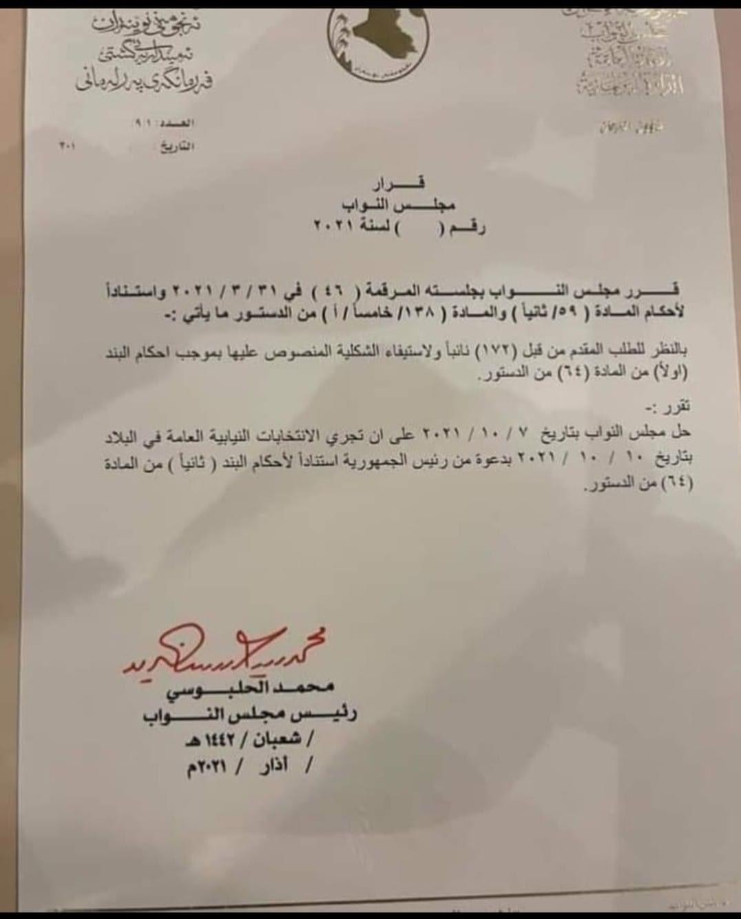 دلیل انحلال چهارمین دوره پارلمان عراق