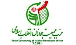 انتخاب شورای مرکزی جمعیت جوانان انقلاب اسلامی