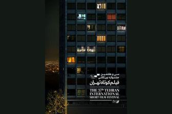 رونمایی از پوستر سی و هفتمین جشنواره فیلم «کوتاه تهران»