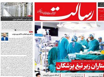 ایران از غنی سازی 3/67 فراتر رفت/ پیشخوان