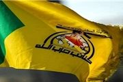 حزبالله عراق به بخشنامه سازماندهی الحشد الشعبی واکنش نشان داد