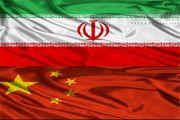درخواست چین از ایران و آمریکا