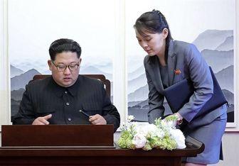 انتقاد تند خواهر رهبر کره شمالی از همسایه جنوبی