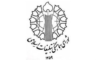 بیانیه شورای هماهنگی تبلیغات اسلامی در پی حادثه تروریستی نیوزیلند