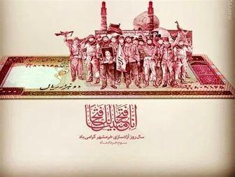 روایت رزمنده سبزواری از نحوه ثبت عکس پیروزی خرمشهر بر روی اسکناس 200 تومانی