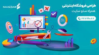 طراحی فروشگاه اینترنتی به همراه سئو سایت