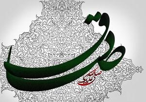 روایتی خواندنی از کرامت امام صادق(ع) و هارون مکّى