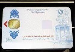 دردسرهای کارت ملی هوشمند