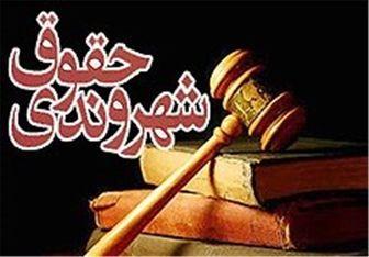 """دوره آموزشی """"حقوق شهروندی"""" در چهارمحال و بختیاری برگزار شد"""