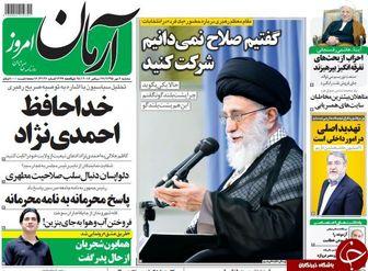 توصیه صریح رهبری؛خداحافظ احمدی نژاد!/پیشخوان سیاسی