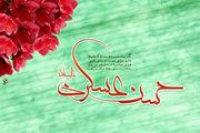عکس نوشته میلاد امام حسن عسکری(ع)/ گزارش تصویری