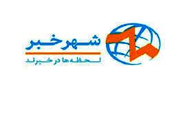 توجه رسانهها به تنش تهران واشنگتن