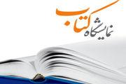 نمایشگاه مجازی کتاب؛ فرار روبه جلوی وزارت ارشاد