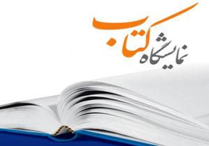 اعلام زمان نشستهای خبری نمایشگاه کتاب تهران
